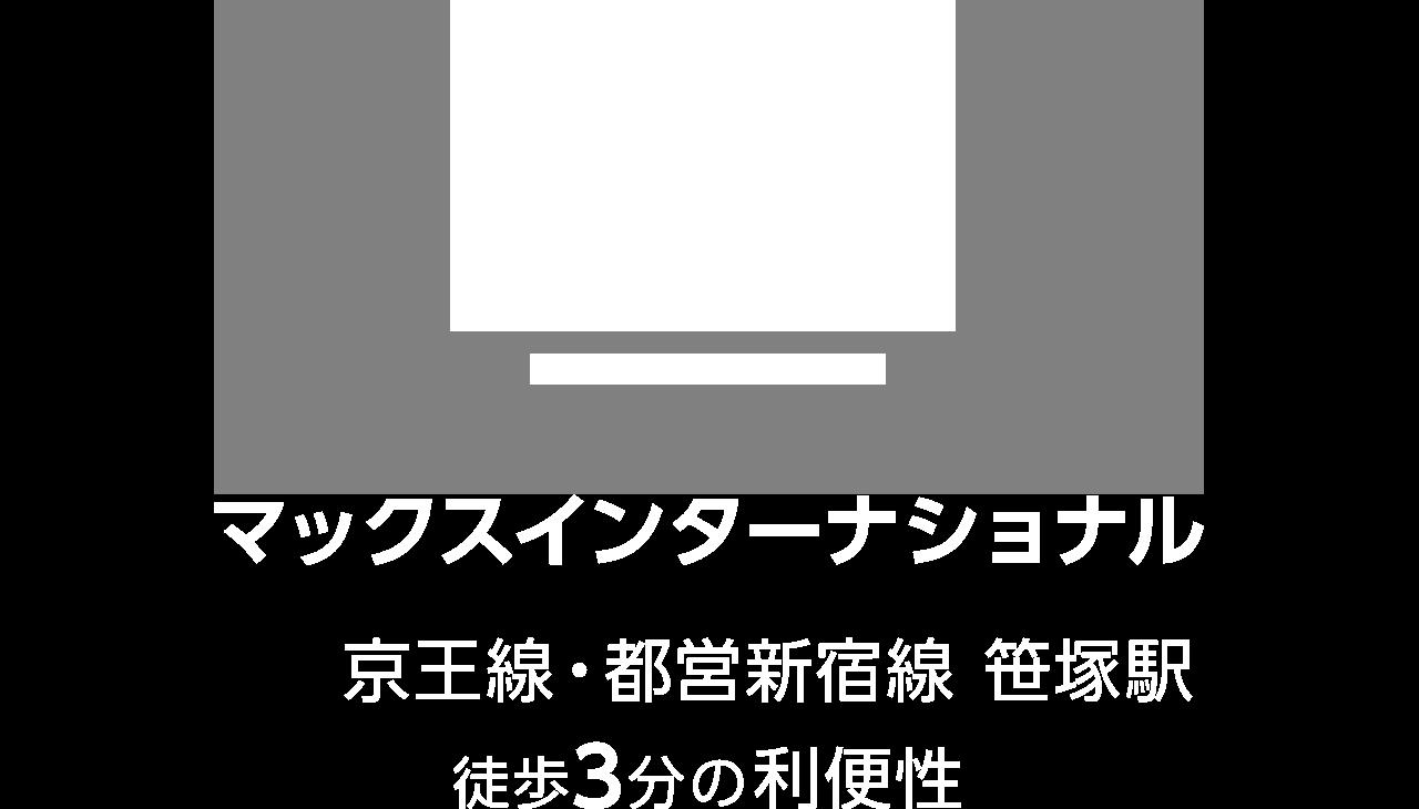 マックスインターナショナル 京王線・都営新宿線 笹塚駅徒歩3分の利便性